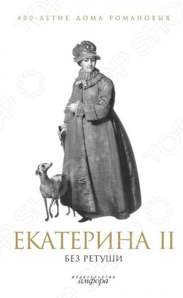 Славу царствования Екатерины II не смог затмить ни один из последующих российских монархов. В войнах она была победительницей, присоединив к России богатейшие области на юге и западе; как законодательница начертала мудрые и справедливые законы; уважала права всех народов, подчиненных ее власти, все вероисповедания были ею чтимы. Екатерина II мирно завершила то, что Петр I был вынужден учреждать насильственно. Однако личная жизнь императрицы полна драматизма: ей было отказано в простом счастье матери воспитывать своего ребенка, не было дано встретить единственного, разделяющего ее взгляды и убеждения мужчину. И порою трудно понять, что руководило ею в той или иной ситуации мудрость искушенного политика или досада несчастливой в своем выборе женщины Настоящая антология включает воспоминания самых близких людей, доверенных лиц, фрагменты переписки, редкие документы и свидетельства, позволяющие взглянуть на императрицу Екатерину II непредвзято, узнать, какой она была в повседневной жизни, вне придворного этикета, и по-новому оценить результаты ее правления.