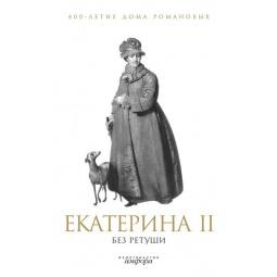 Купить Екатерина II без ретуши