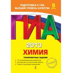 Купить ГИА 2013. Химия. 9 класс. Тренировочные задания