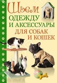 Хорошо иметь верного друга кошку или собаку! Предлагаем вам возможность побаловать своего любимца стильными и оригинальными вещицами, созданными любящими руками его хозяина! В этой книге вас ждет 40 моделей сшитых аксессуаров для кошек и собак: игрушки, подушки, коврики, сумки и ошейники и другие полезные мелочи. Они обязательно понравятся вам и вашему любимцу! Изготовить предложенные аксессуары совсем не сложно, вы можете как приобрести специальные ткани, так и использовать старые лоскуты, которые наверняка найдутся в ваших запасах. Вам понадобятся швейная машинка, швейные принадлежности и немного фантазии! Все проекты сопровождаются подробными схемами выкроек и пошаговыми объяснениями.