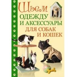 Купить Шьем одежду и аксессуары для собак и кошек
