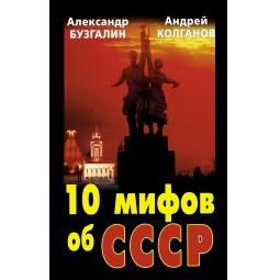Купить 10 мифов об СССР
