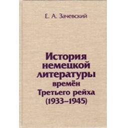 фото История немецкой литературы времен Третьего рейха (1933-1945)