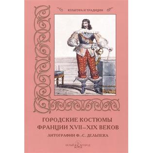 Купить Городские костюмы Франции XVII-XIX веков