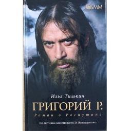 фото Роман о Распутине