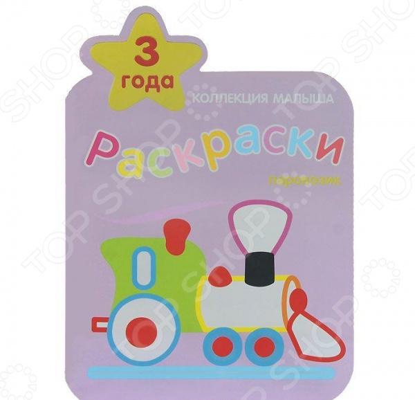 ПаровозикРаскраски для малышей<br>Раскраски для самых маленьких: простые картинки; большие области для раскрашивания; цветовые подсказки. Раскраски развивают восприятие малышом цвета и формы!<br>