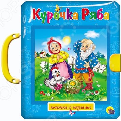 Курочка РябаКнижки-пазлы<br>Книжка с ручкой и замком. На каждом развороте этой книги - пазл. Для чтения взрослыми детям.<br>