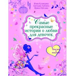 Купить Самые прекрасные истории о любви для девочек (+ подарок)