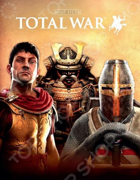 Мир игры Total WarГрафика<br>Мир игры Total War полная галерея популярной, коммерчески успешной франшизы. Эскизы, концепт-арты, комментарии художников и разработчиков переносят читателя на поля сражений, в самую гущу событий игр Total War. В каждой главе перед читателем раскрывается история создания вселенной от заснеженных горных вершин и вишневых садов SHOGUN до кровавых песков ROME и дальше, к блеску железа Total War: Arena. Эта книга рассказывает обо всех этапах создания уникальной серии.<br>