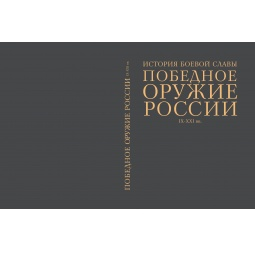 Купить Победное оружие России. IX - XXI вв.