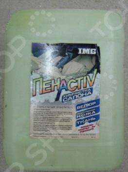 Очиститель салона IMG PA-11 «ПенАктив» IMG - артикул: 487999