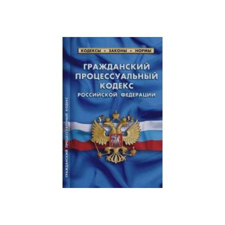 Купить Арбитражный процессуальный кодекс Российской Федерации. По состоянию на 1 октября 2015 года
