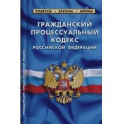 фото Арбитражный процессуальный кодекс Российской Федерации. По состоянию на 1 октября 2015 года