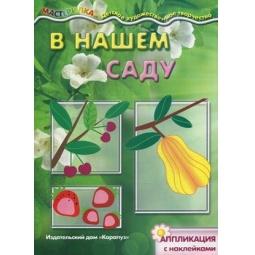 Купить В нашем саду