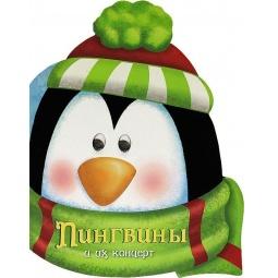 фото Пингвины и их концерт