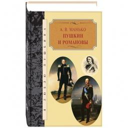 Купить Пушкин и Романовы