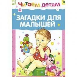 Купить Загадки для малышей