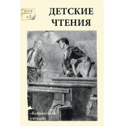 фото Детские чтения. Выпуск 6
