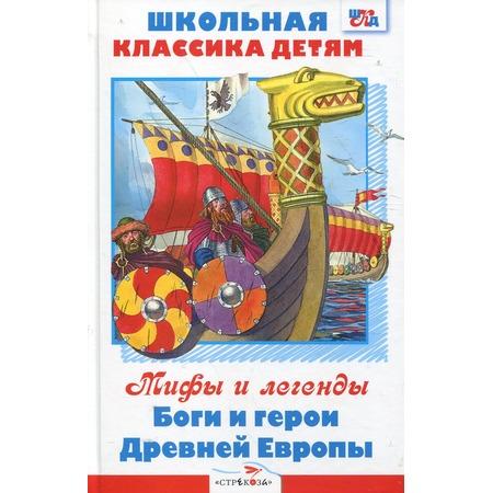 Купить Боги и герои Древней Европы