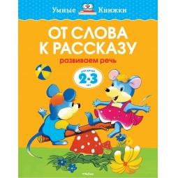 Купить От слова к рассказу (для детей 2-3 лет)