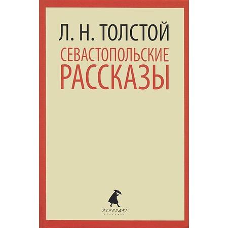 Купить Севастопольские рассказы