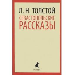 фото Севастопольские рассказы