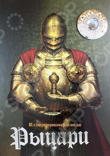 Рыцари. Пираты. Воины. Оружие Улыбка 978-5-88944-322-3 Рыцари. Иллюстрированный атлас (+ 3D очки)
