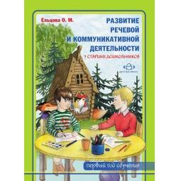 фото Развитие речевой и коммуникативной деятельности у старших дошкольников. Первый год обучения