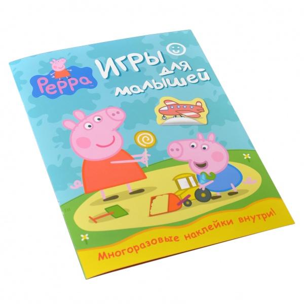 Свинка Пеппа. Игры для малышей (+ наклейки)