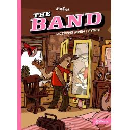 фото The Band. История моей группы