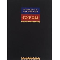 фото Путеводитель по празднику Пурим