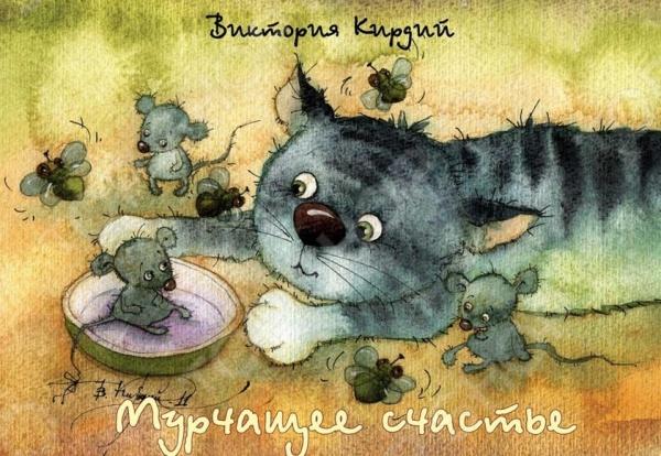 Для всех любителей котов и творчества Виктории Кирдий замечательный набор открыток про наших мурчащих, теплых и домашних. Дарите его себе и своим друзьям, отправляйте открытки по почте тем, кого хотите порадовать. Эти открытки обязательно заставят вас улыбнуться, и на душе станет пушисто и тепло. В наборе 16 открыток.