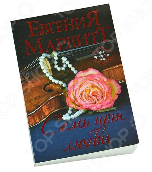 Семь нот любвиЗарубежный любовный роман<br>Эльза вынуждена отказаться от карьеры пианистки и последовать за семьей в глухую деревню. Но именно там она находит настоящее счастье. Каждый день, давая уроки музыки, девушка незаметно для самой себя влюбляется в хозяина поместья, в котором живет ее ученица. Только вот Эльза всего лишь дочь бедняка, а он наследник знатного рода. Но неожиданная встреча в лесу все меняет...<br>