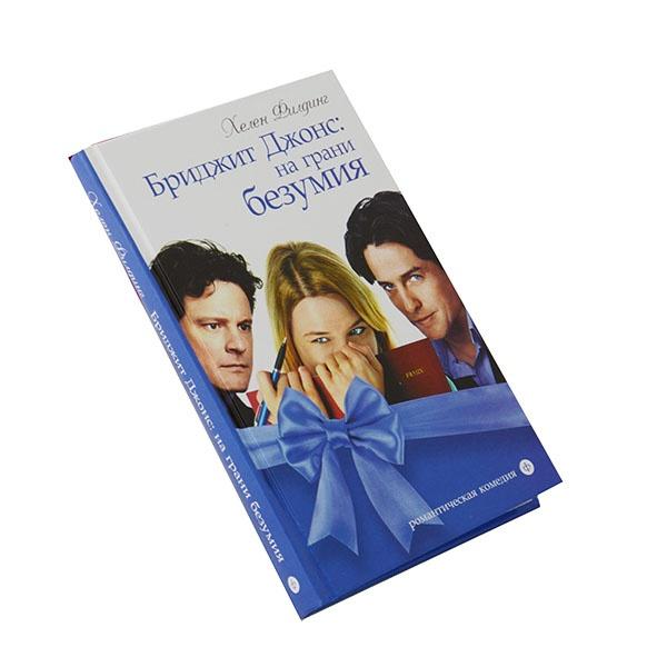 Бриджит Джонс. На грани безумияЗарубежный любовный роман<br>Новые удивительные приключения неунывающей Бриджит Джонс. История о том, к чему приводит сомнение в любви, и о том, что всегда найдешь, если ищешь и веришь. Продолжение романа Дневник Бриджит Джонс .<br>