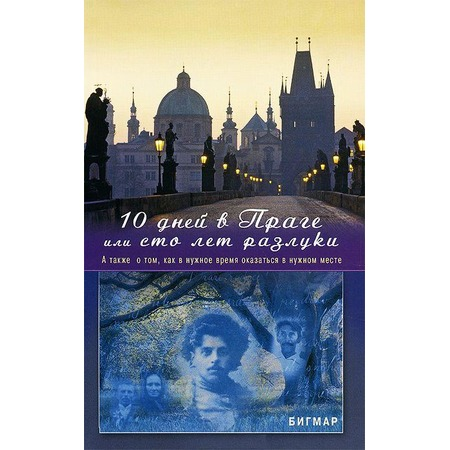 Купить 10 дней в Праге или Сто лет разлуки. А также о том, как в нужное время оказаться в нужном месте