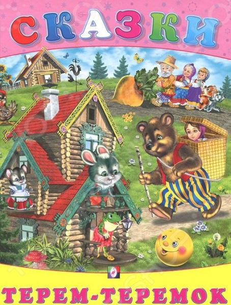 Терем-теремокРусские народные сказки<br>Русские народные сказки - вечный источник добра и справедливости. Вместе с замечательными любимыми героями малыш отправится в удивительное путешествие по миру сказок и научится различать правду и ложь, добро и зло.<br>