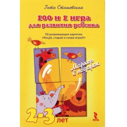 """Купить 100 и 1 игра для развития ребенка. 50 развивающих карточек """"Рисуй, стирай и снова играй!"""" (для детей 2-3 лет) (+ маркер)"""