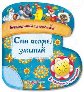 Книжка музыкальная Азбукварик Спи скорее, засыпай это удивительная книжка, которая точно понравится вашему ребенку. Веселые стихотворения и картинки расскажут занимательные истории, покажут примеры настоящей дружбы и хороших взаимоотношений. Книга может рассказывать стихи, для этого ребенку необходимо только нажать на кнопку. Сядьте рядом с ребенком и послушайте вместе с ним стихотворения, объясните почему дети на картинках так себя ведут, ведь это так важно проводить время со своим ребенком.