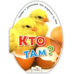 фото Яйцо на картоне. Кто там?