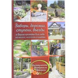 фото Заборы, дорожки, ступени, въезды и другие проекты для сада из камня, кирпича и плитки