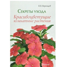 Купить Секреты ухода. Красивоцветущие комнатные растения