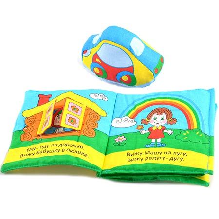 Купить Книжка-игрушка Мякиши «Веселое путешествие»