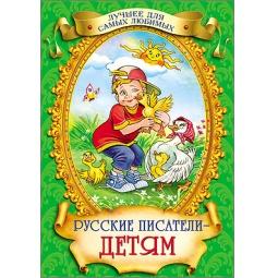 фото Русские писатели - детям