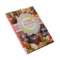 Купить Домашнее консервирование. Лучшие рецепты из овощей, грибов, ягод и фруктов