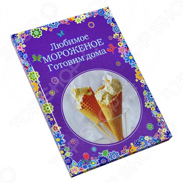 Любимый десерт детей и даже взрослых это мороженое. Холодное, сочное, вкусное его можно съесть сколько угодно не только в жару, но и даже зимой. Мы предлагаем готовить мороженое прямо у себя дома, без вредных добавок и консервантов. В нашей книге вы найдете рецепты самого вкусного домашнего мороженого, от классического пломбира и крем-брюле до сырного, имбирного, тыквенного или мятного эскимо! А также узнаете как приготовить удивительный десерт мороженое с перцем и даже с беконом! Процесс приготовления вовсе несложен, а полученный десерт поразит вас и ваших близких оригинальностью и потрясающим вкусом!