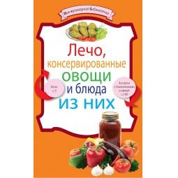 Купить Лечо, консервированные овощи и блюда из них