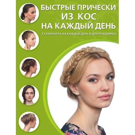 Купить Быстрые прически из кос на каждый день