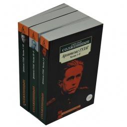 Купить Архипелаг ГУЛАГ. В 3-х томах