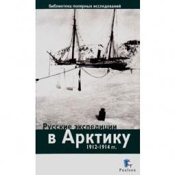 фото Русские экспедиции в Арктику 1912-1914 гг