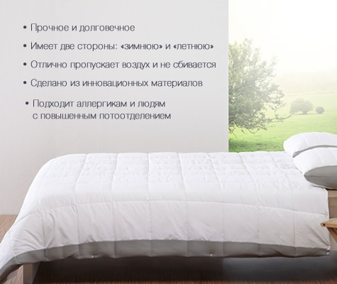 Фото Одеяло двойное Dormeo Tilia. Размер: 200х200 см